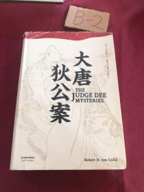 大唐狄公案(陈来元胡明经典译本最终修订版)