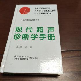 现代超声诊断学手册(精装)——临床医诊疗全书