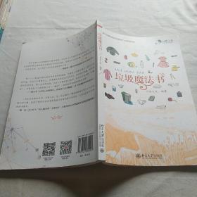垃圾魔法书