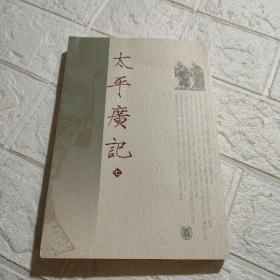 太平广记(七)【单本】