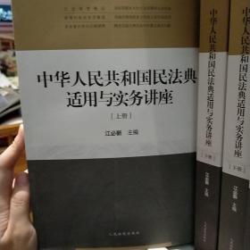 中华人民共和国民法典适用与实务讲座