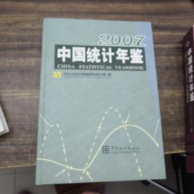 中国统计年鉴:[中英文本].2007(总第26期) 附光盘