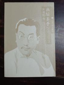 名人传记丛书:吴湖帆