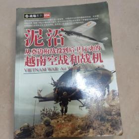 泥沼:从奠边府战役到后卫行动的越南空战和战机