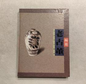 中國民間密藏  老古董——瓷器