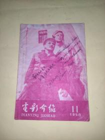 电影介绍1958 11