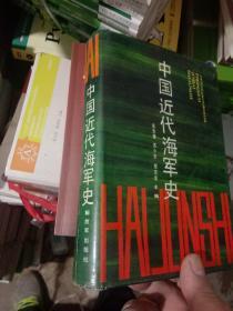 中国近代海军史