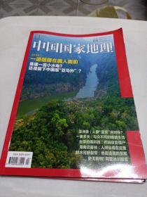 中国国家地理2018年第4期