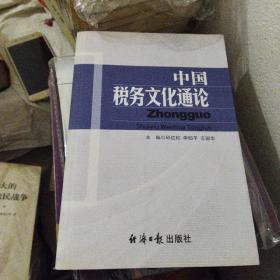 中国税务文化通论(大本32开)