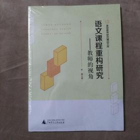 语文课程重构研究:教材的视角