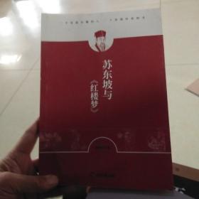 苏东坡与《红楼梦》