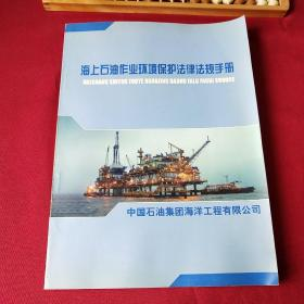 海上石油作业环境保护法律法规手册