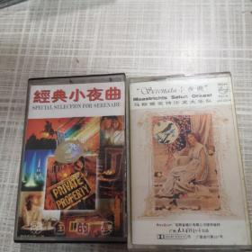 磁带(经典小夜曲) 2盘合售