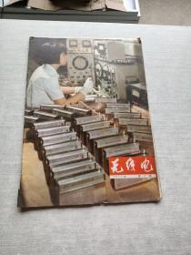 无线电1973  3