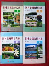 园林景观没计实录(全四册,16开精装  铜版纸印)