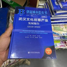 创意城市蓝皮书:武汉文化创意产业发展报告(2019~2020)