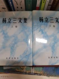 杨立三文集