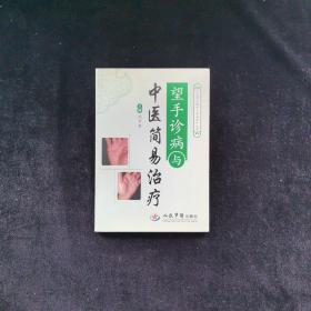 望手诊断与中医简易治疗.中医望诊图解与简易治疗丛书