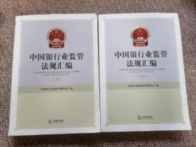 中国银行业监管法规汇编 上下