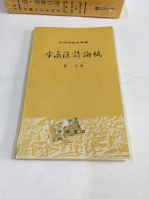 文学与历史丛书:李商隐诗论稿