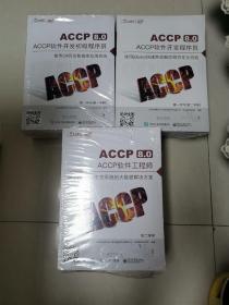 ACCP8.0 :ACCP软件开发初级程序员 ,【第一学年,第一学期】【第一学年第二学期】ACCP软件工程师【第二学年】共计十八册合售  全新未拆封