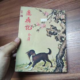 鹿鼎记 (四)-81年初版修订本-繁体武侠小说