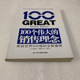 100个伟大的销售理念