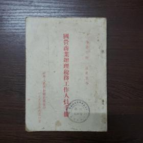 国营商业办理税务工作人员手册