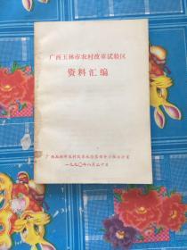 广西玉林市农村改革试验区资料汇编