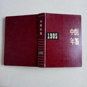 中医年鉴 1985