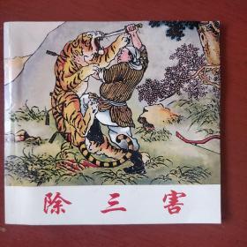 连环画《除三害》48开 徐燕孙 任率英 绘画 私藏 基本全新 书品如图
