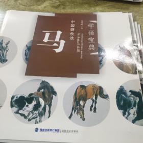 中国画技法:马