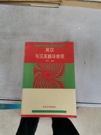 英汉与汉英翻译教程【满30包邮】