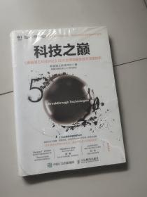 科技之巅:《麻省理工科技评论》50大全球突破性技术深度剖析【未开封】