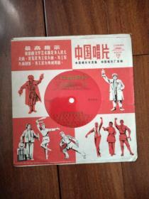 文革唱片《为毛主席语录谱曲》