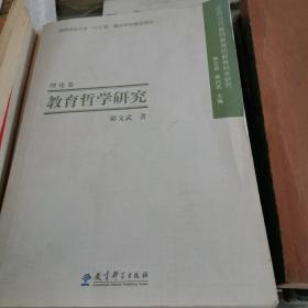 教育哲学研究:面向当代教师教育的教育科学研究(理论卷)