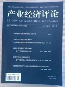产业经济评论杂志2021年第3期总第44期 中国人文社会科学核心期刊