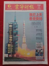 《京华时报》2012—6—17,神舟九号  蔡少芬  张金山  李冰冰