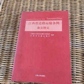 《江西省道路运输条例》条文释义