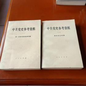 中共党史参考资料 1、2、4、5、6、7