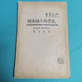 师范丛书(教学的七个法则)
