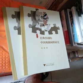 经典莎剧的中国戏曲阐释研究