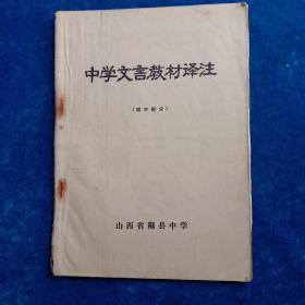 中学文言教材译注(初中部分)