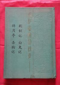 荆·白·拜·杀 精装全一本 发行700本的影印本 包邮挂刷