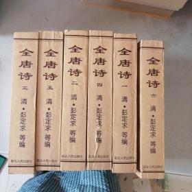 全唐诗(全六册)(一版一印)