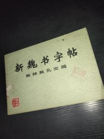 1974年【新魏书字帖】批林批孔文摘