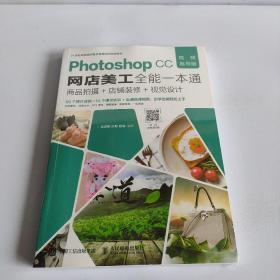 Photoshop CC网店美工全能一本通(视频指导版)——商品拍摄+店铺装修+视觉设计