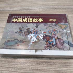 中国成语故事(谋略篇)(全3册)——经典连环画阅读丛书