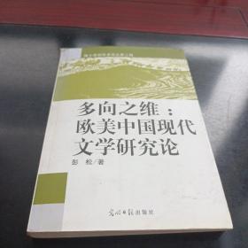 多向之维:欧美中国现代文学研究论
