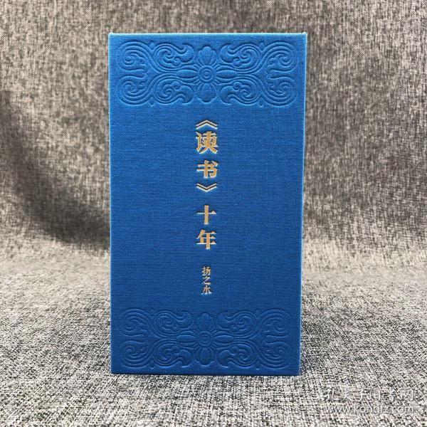 小羊皮装·扬之水签名《读书十年(五卷本)》毛边本· 唯一编号(绿色)